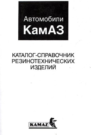 Камаз 55111 Руководство По Эксплуатации