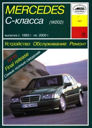 книга по ремонту двигателя мерседес 209